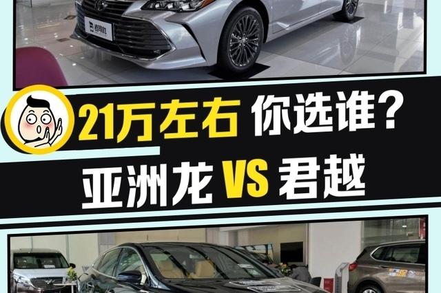 """年轻和""""油腻""""的碰撞 丰田亚洲龙 VS 别克君越"""
