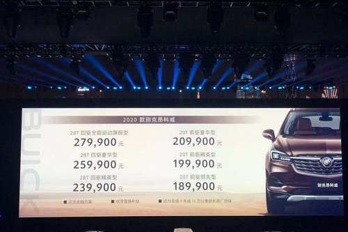 新款别克昂科威正式上市 售18.99万元起 外观小改/更时尚