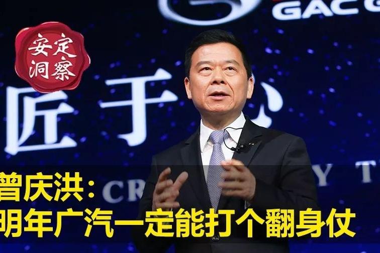 《安定洞察》曾庆洪:明年广汽一定能打个翻身仗