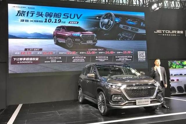 10.19万起,捷途X95广州车展开启预售