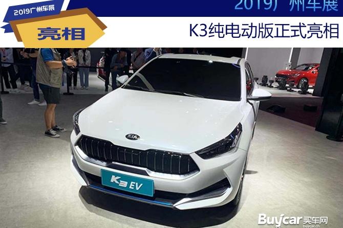 2019广州车展 | K3纯电动版正式亮相