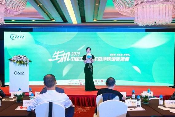 生机2019中国主流汽车总评榜颁奖盛典重磅举行