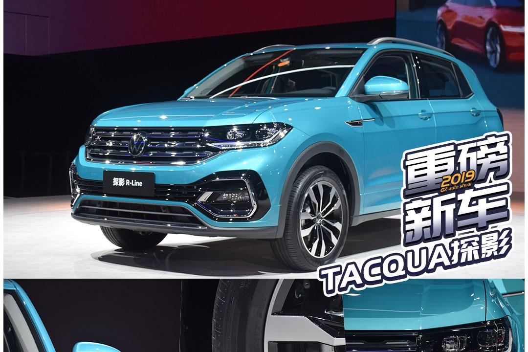 小型SUV市场的搅局者来了?大众探影亮相广州车展