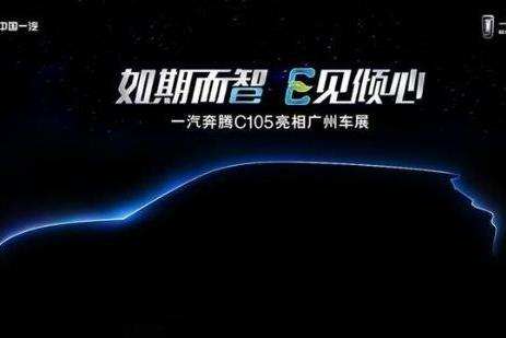 """一汽奔腾正式迈入电动""""新""""时代 奔腾C105正式首发亮相"""