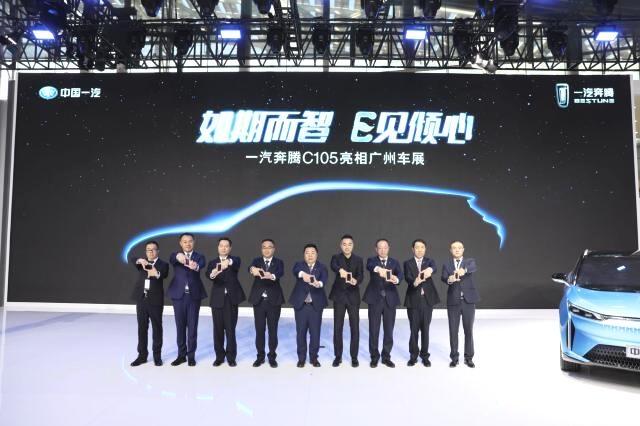 """奔腾""""触电"""" 首款纯电动车C105亮相广州车展"""