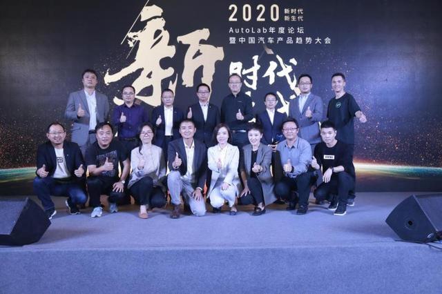 AutoLab年度论坛暨2020中国汽车产品趋势大会成功举办