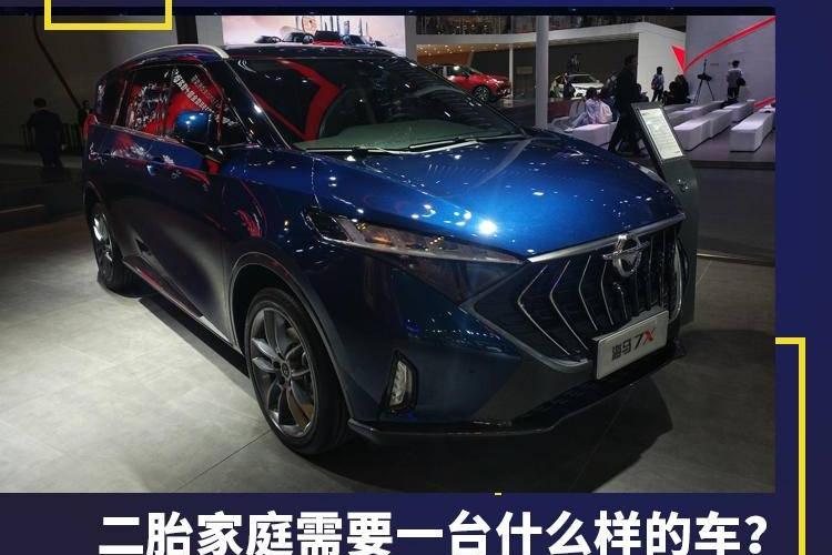 二胎家庭需要一台什么样的车?海马7X首秀广州车展