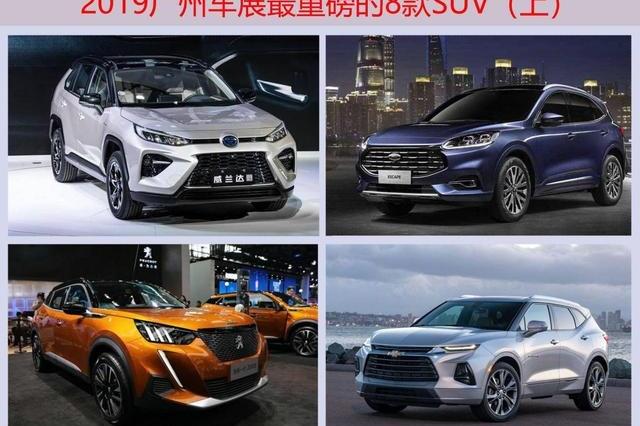 买新车人士的首选!辣评2019广州国际车展8款重磅SUV(上)