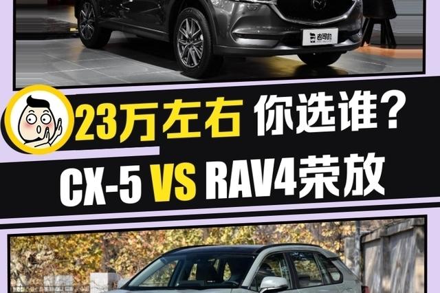 日系紧凑型SUV大比拼 马自达CX-5 VS RAV4荣放