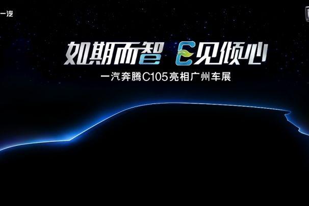 如期而智 E见倾心 奔腾C105广州车展大放异彩