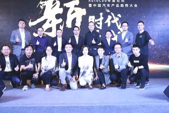 "AutoLab年度论坛暨""2020中国汽车产品趋势大会""成功举办"