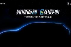 一汽奔腾广州车展发布首款纯电动汽车,2020年将上市多款全新车型