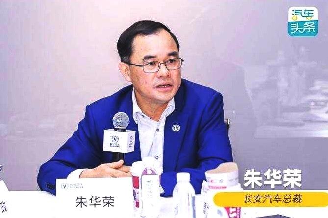 """朱华荣:长安转型不言""""痛苦"""",未来与合资必有一战"""