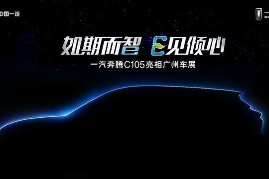 一汽奔腾正式迈入电动新时代 奔腾C105正式首发亮相