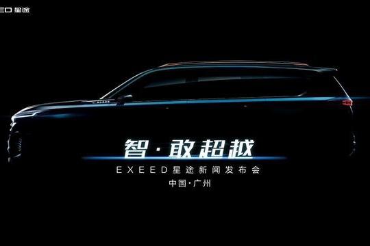 EXEED星途SUV家族全矩阵闪耀广州车展