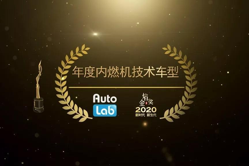 金焰奖年度内燃机技术车型:东风日产第七代天籁