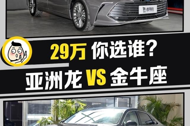 尺寸越级的两款合资中型车 丰田亚洲龙 VS 福特金牛座