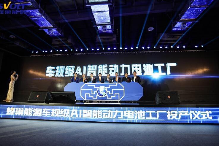 EV早点:蜂巢能源电池工厂投产;奥迪将裁员9500人;欧洲电动车增速超中国