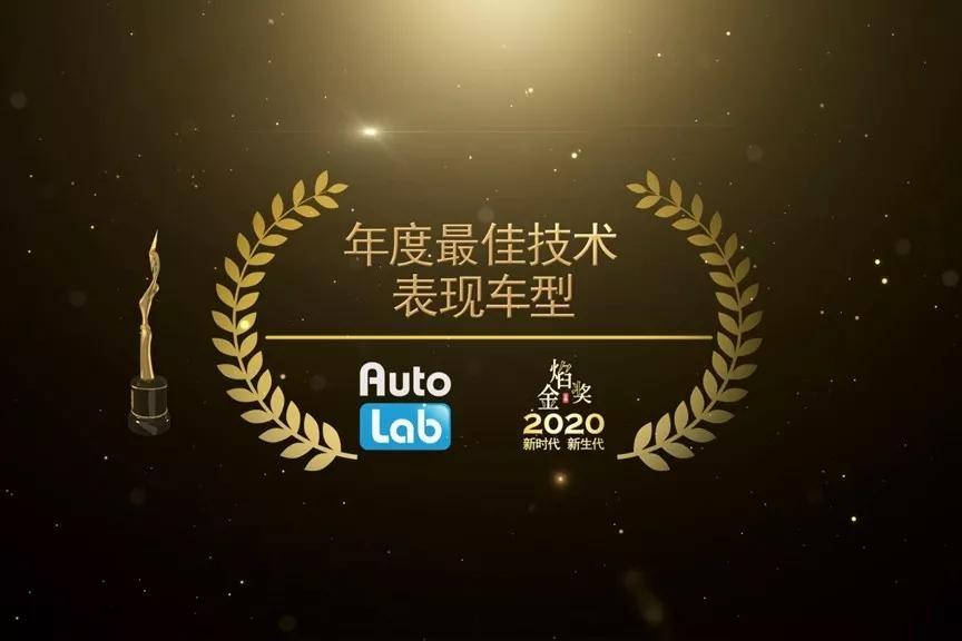 金焰奖之年度最佳技术表现车型:一汽丰田卡罗拉