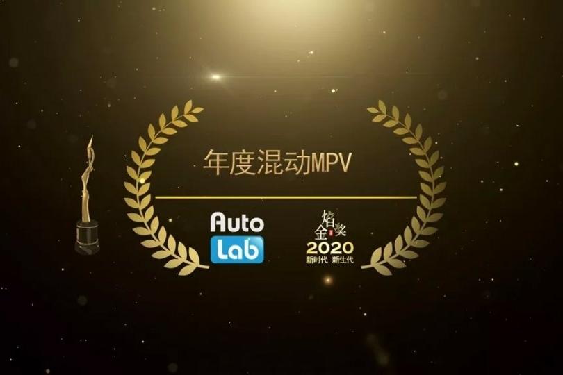 金焰奖之年度混动MPV:广汽本田奥德赛锐·混动