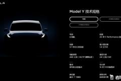 预计明年夏季投产 特斯拉Model Y新消息