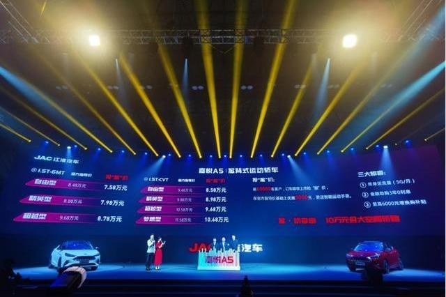 大众品质的江淮嘉悦仅7.58万起,国民运动掀背轿车时代来了