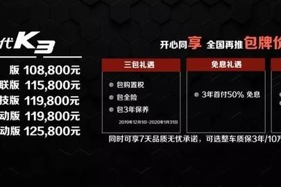 配置进一步细化 起亚K3新增车型售11.98万元