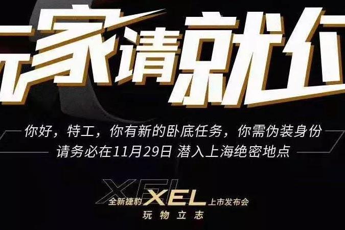2020款捷豹XEL上市:售28.98万起,豪华与运动两兼得