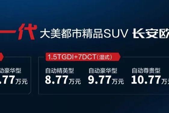 新车午报   售价7.77-11.77万元,长安欧尚X7正式上市
