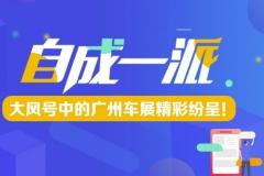 大风号中的广州车展精彩纷呈!