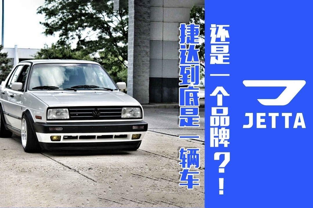 捷达到底是一款车还是一个品牌?