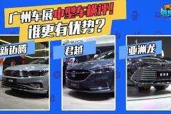 广州车展静态体验3款最火中级车,谁才是B级车的头把交椅?