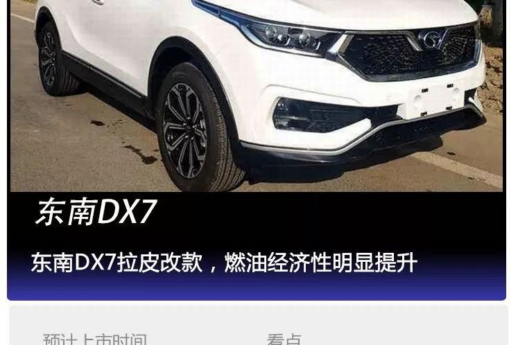 看个新车丨东南DX7拉皮改款,燃油经济性明显提升