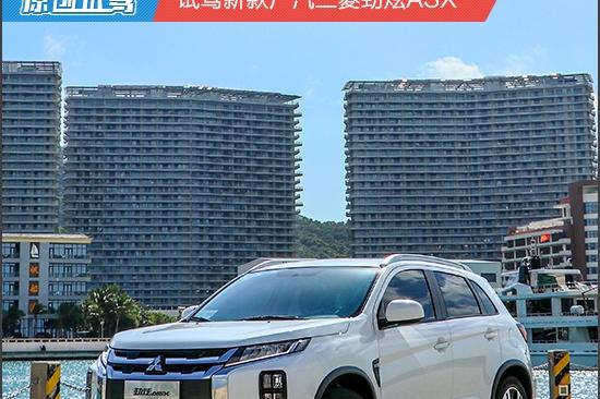霸气外表温婉的心 试驾新款广汽三菱劲炫ASX
