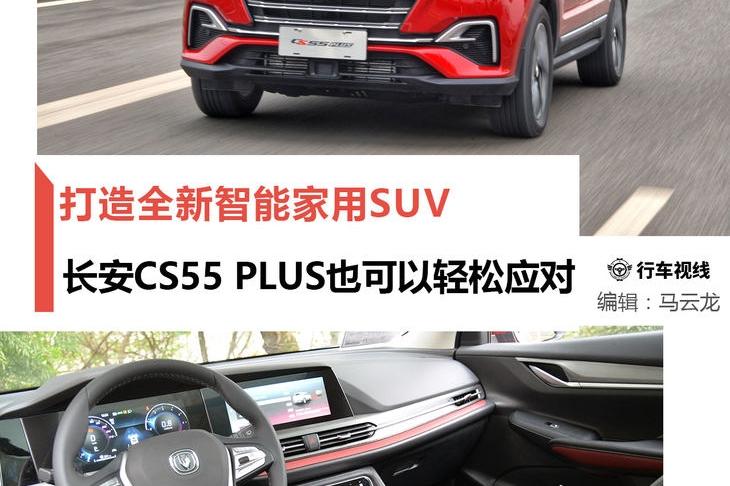 打造全新智能家用SUV 长安CS55 PLUS也可以轻松应对
