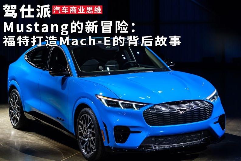 Mustang的新冒险:福特打造Mach-E的背后故事|汽车商业思维