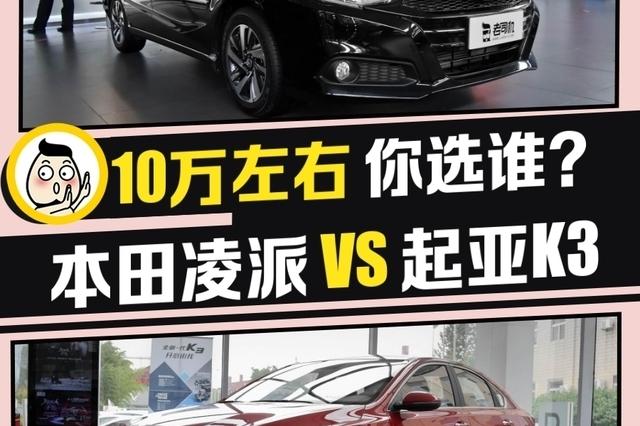 日韩紧凑型车之战 凌派 VS 起亚K3