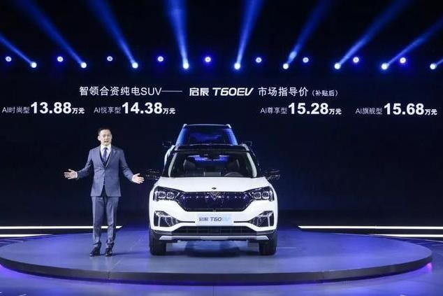 三个月推出三款新电动车,反响都不错,东风启辰逆袭势头凶猛
