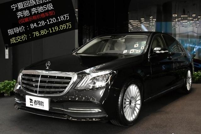 优惠不高 奔驰S级最高优惠2.77万