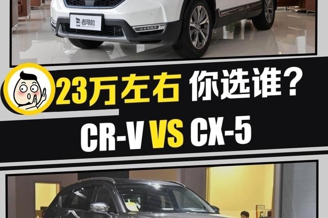 日系紧凑型SUV两强之争 本田CR-V VS 马自达CX-5