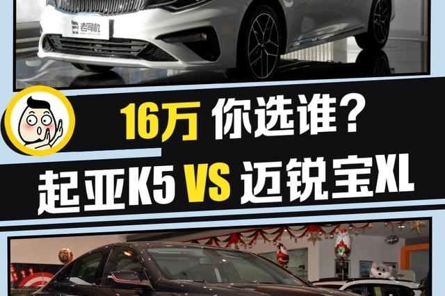中型车里的性价比之选 起亚K5和迈锐宝XL谁更值得买?