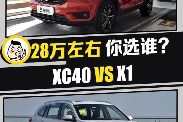 豪华品牌紧凑型SUV全面比拼 沃尔沃XC40 VS 宝马X1