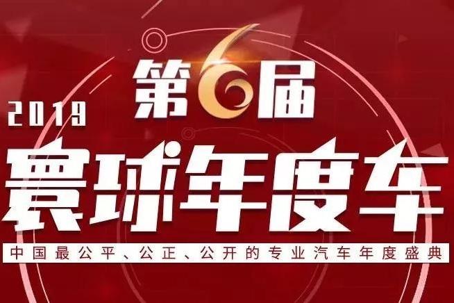 寰球年度车——一场坚持了六年的中国最权威汽车测评正式拉开序幕