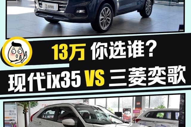 来自东亚邻邦的两款小众紧凑型SUV 北京现代ix35 VS 奕歌