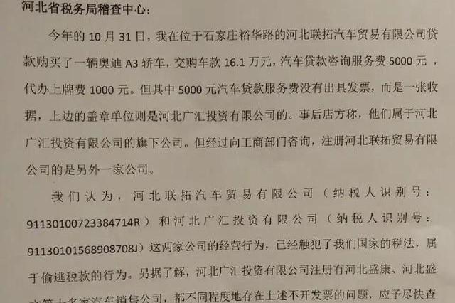 """车主实名举报 河北联拓奥迪4S店涉嫌偷税漏税 或已成""""行规"""""""