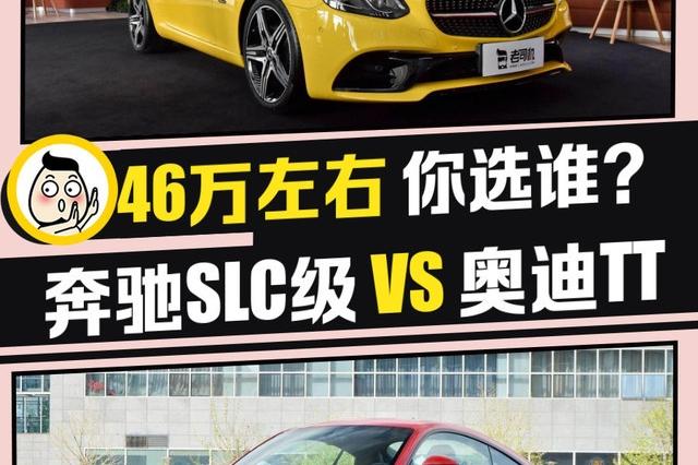 豪华品牌入门级跑车比拼 奔驰SLC级 VS 奥迪TT