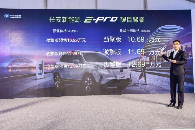 对标比亚迪EV和北汽新能源EC5 长安新能源E-Pro究竟有何亮点?