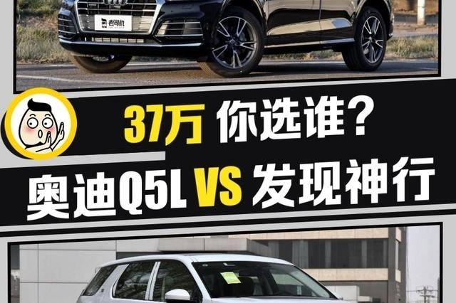 优惠幅度惊人的豪华品牌中型SUV 奥迪Q5L VS 发现神行