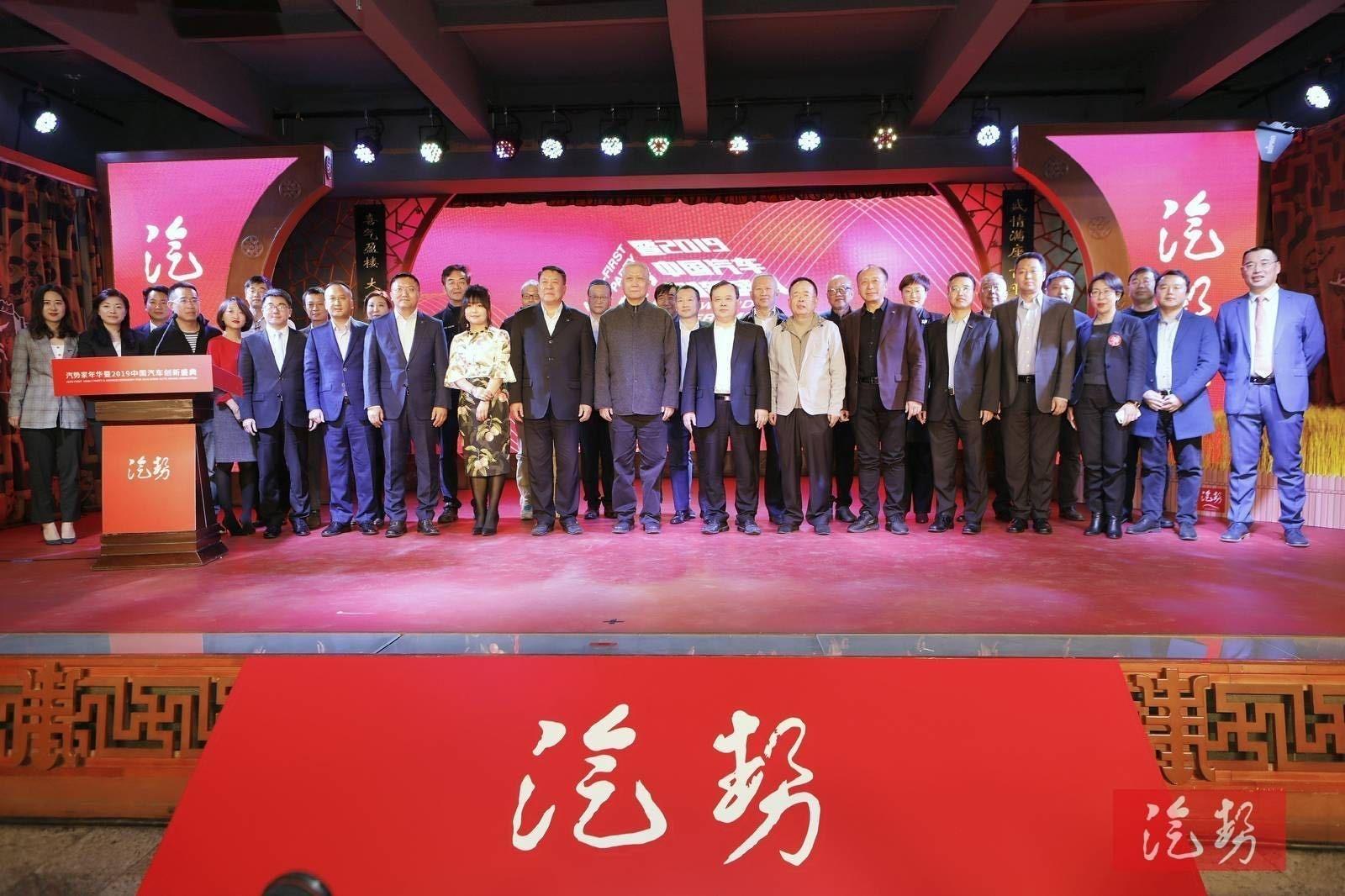 汽势家年华暨2019中国汽车创新盛典大奖揭晓