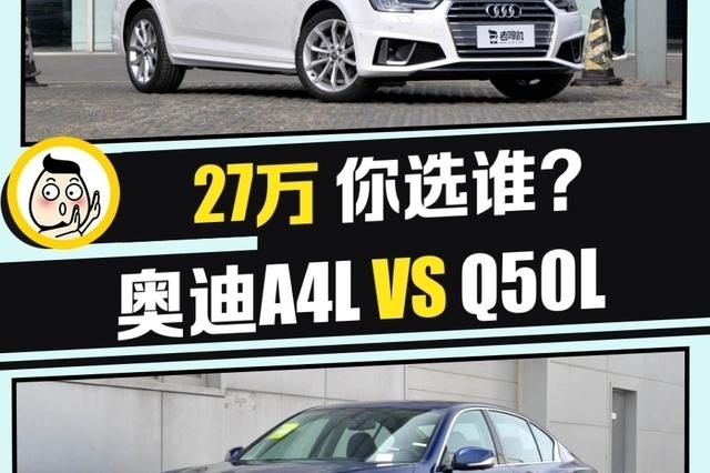 谁是豪华品牌中型车的好选择 奥迪A4L VS 英菲尼迪Q50L
